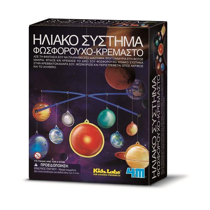 4M Κατασκευή Ηλιακό Σύστημα Φωσφορούχο Κρεμαστό 4M0133