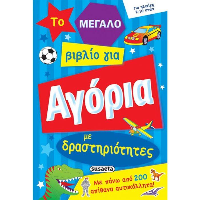 Susaeta Το Μεγάλο Βιβλίο για Αγόρια με Δραστηριότητες G-449-1