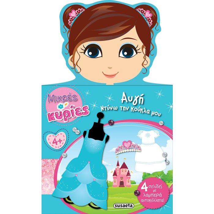 Susaeta Μικρές Κυρίες - Αυγή Ντύνω την κούκλα μου G-5010-4