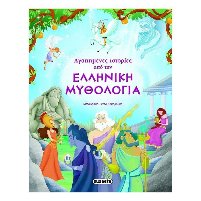 Susaeta Αγαπημένες Ιστορίες από την Ελληνική Μυθολογία 1469