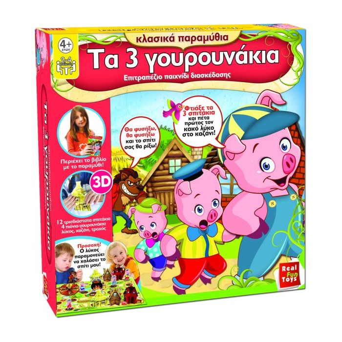 Real Fun Toys παιχνίδι επιτραπέζιο Τα 3 Γουρουνάκια 4062
