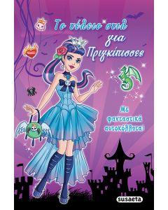 Susaeta Το Τέλειο Στιλ για Πριγκίπισσες G-5013-1